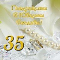 Открытка с юбилеем свадьбы 35 лет