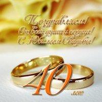 Открытка с юбилеем свадьбы 40 лет