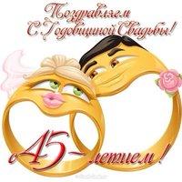 Открытка с юбилеем свадьбы 45 лет