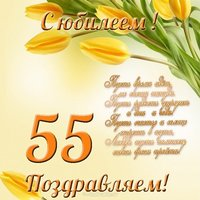 Открытка с юбилеем женщине 55 лет бесплатно