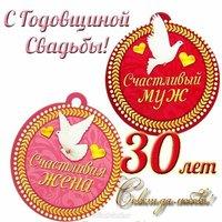 Открытка с жемчужной свадьбой 30 лет