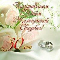 Открытка с жемчужной свадьбой фото