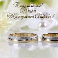 Открытка с жемчужной свадьбой скачать бесплатно