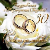 Открытка с жемчужной свадьбой