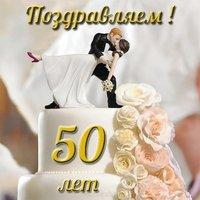 Открытка с золотой свадьбой от друзей
