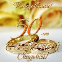 Открытка с золотой свадьбой скачать