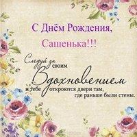 Открытка Сашенька с днём рождения