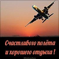Открытка счастливого полета и хорошего отдыха