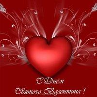 Открытка сердечко на день Святого Валентина