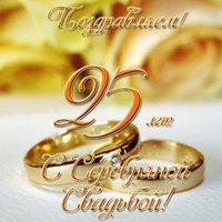 Открытка серебряная свадьба 25 лет
