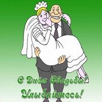 Открытка смешная свадебная