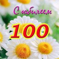 Открытка со 100 летним юбилеем бесплатно