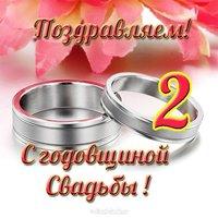 Открытка со 2 годовщиной свадьбы