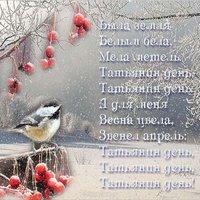 Открытка со стихами день Татьяны
