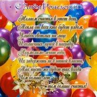 Открытка со стихами с днем рождения