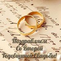 Открытка со второй годовщиной свадьбы красивая