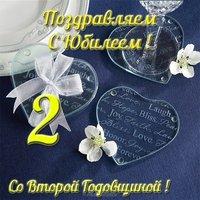 Открытка со второй годовщиной свадьбы