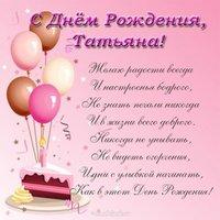 Открытка стихи с днем рождения Татьяна