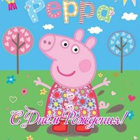 Открытка свинка пеппа с днем рождения