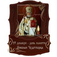 Открытка Святого Николая