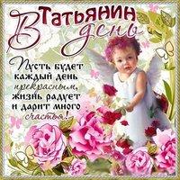 Открытка Татьянин день 25 января поздравление открытка