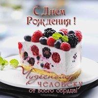 Открытка торты красивая с днем рождения