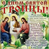 Открытка Троица праздник