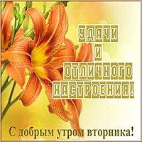 Открытка удачного дня хорошего вторника