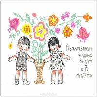 Открытка в 8 марта в детском саду