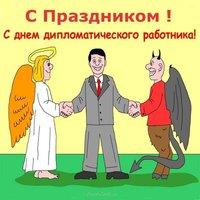 Открытка в день дипломатического работника