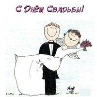 Открытка в день свадьбы прикольная