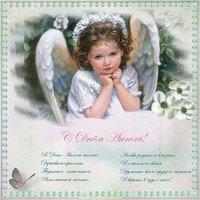 Открытка в старинном стиле с днем ангела
