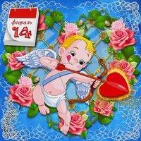 Открытка валентинка на 14 февраля скачать