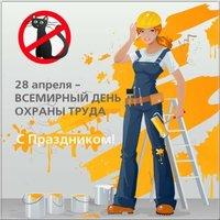 Открытка всемирный день охраны труда
