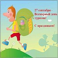 Открытка всемирный день туризма