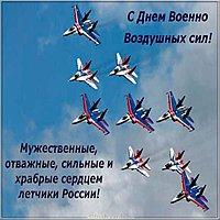 Открытка ВВС