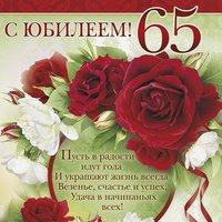 Открытка юбилей 65 лет женщине