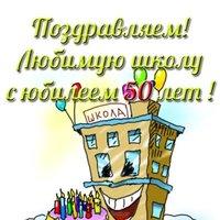 Открытка юбилей школы 50 лет