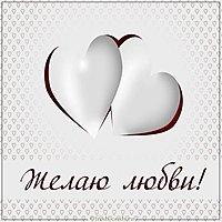 Открытка желаю любви