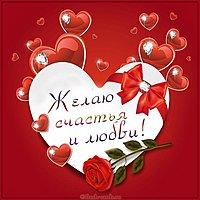 Открытка желаю счастья и любви