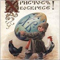 Пасхальная открытка дореволюционной России