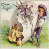 Пасхальная открытка царской России