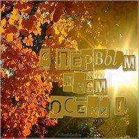 Первый день осени и 1 сентября картинка