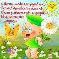 Первый день весны картинка со стихами