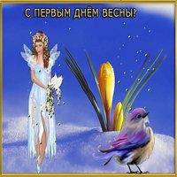 Первый день весны открытка фото