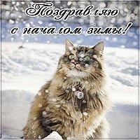 Первый день зимы открытка бесплатная