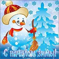 Первый день зимы открытка прикольная бесплатная
