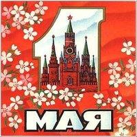 Первомай советская открытка