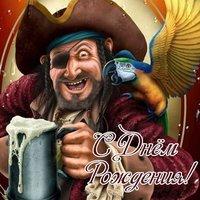 Пиратская открытка с днём рождения