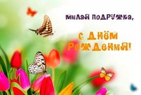 Подруге цветы на открытке